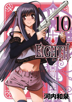 EIGHTH 10巻-電子書籍