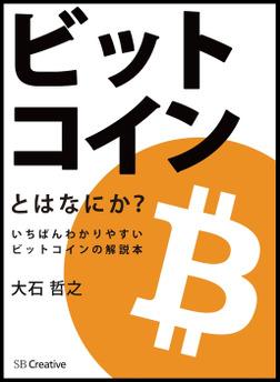 ビットコインとはなにか? いちばんわかりやすいビットコインの解説本-電子書籍