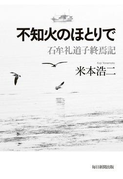 不知火のほとりで(毎日新聞出版) 石牟礼道子終焉記-電子書籍
