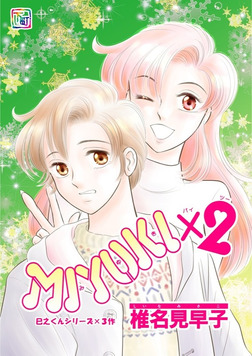 MIYUKI×2 第2話-電子書籍