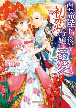皇帝陛下は後宮で初恋令嬢を溺愛する-電子書籍
