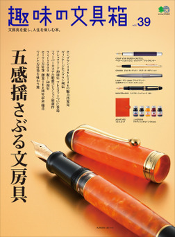 趣味の文具箱 Vol.39-電子書籍