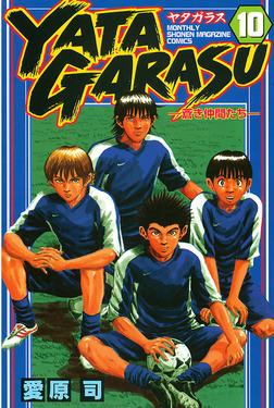 YATAGARASU(10)-電子書籍
