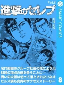 進撃のセレブ8-電子書籍