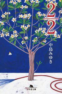 2/2(にぶんのに)