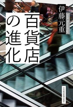 百貨店の進化-電子書籍