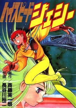 ハイスピード・ジェシー(1)-電子書籍