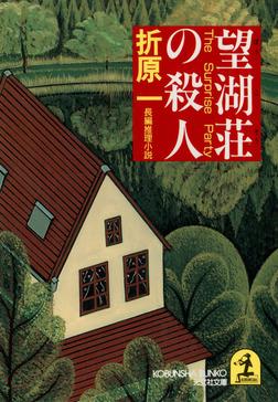 望湖荘の殺人-電子書籍