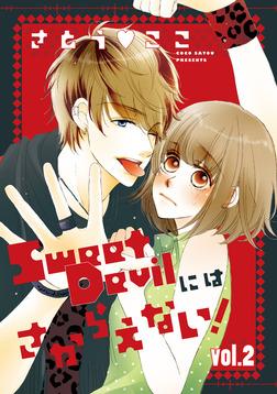 Sweet Devilにはさからえない!【分冊版】 2話-電子書籍