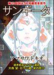 サンギータ-Sogen SF Short Story Prize Edition-