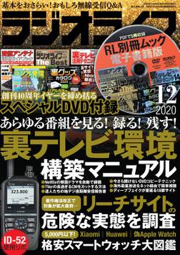 ラジオライフ2020年 12月号-電子書籍