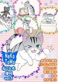 ねことも増刊 vol.5