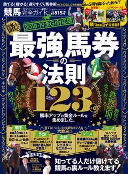 100%ムックシリーズ 完全ガイドシリーズ224 競馬完全ガイド-電子書籍