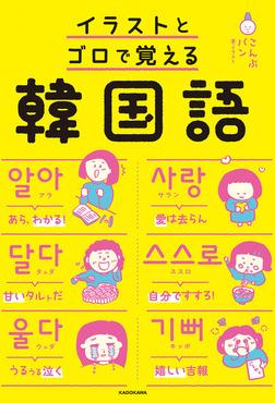 イラストとゴロで覚える韓国語-電子書籍