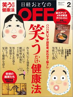 日経おとなのOFF 2019年2月号 [雑誌]-電子書籍