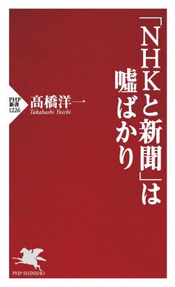 「NHKと新聞」は嘘ばかり-電子書籍