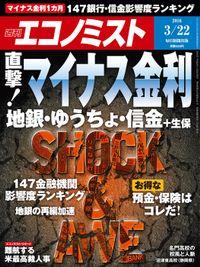 週刊エコノミスト (シュウカンエコノミスト) 2016年03月22日号