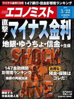 週刊エコノミスト (シュウカンエコノミスト) 2016年03月22日号-電子書籍