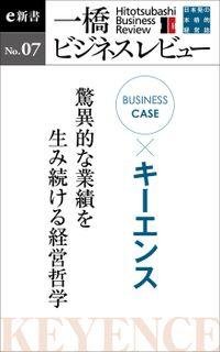 ビジネスケース『キーエンス~驚異的な業績を産み続ける経営哲学』―一橋ビジネスレビューe新書No.7