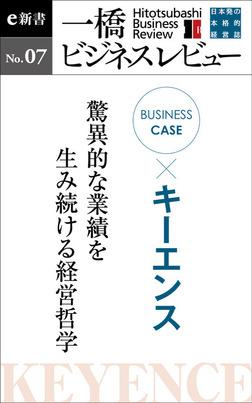 ビジネスケース『キーエンス~驚異的な業績を産み続ける経営哲学』―一橋ビジネスレビューe新書No.7-電子書籍