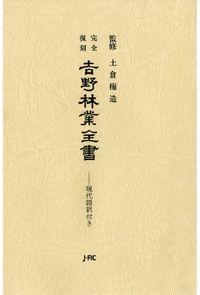 吉野林業全書