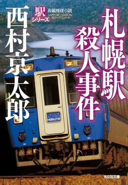 札幌駅殺人事件~駅シリーズ~-電子書籍
