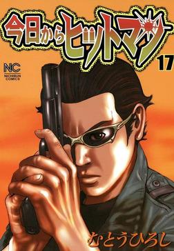今日からヒットマン 17-電子書籍