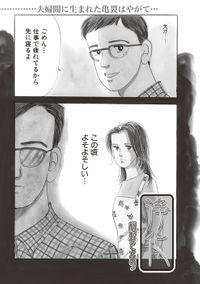 ブラック家庭SP(スペシャル)vol.5~浄化~