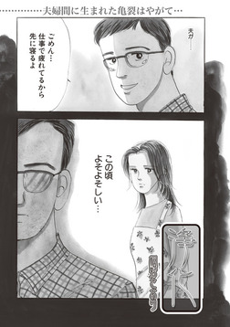 ブラック家庭SP(スペシャル)vol.5~浄化~-電子書籍