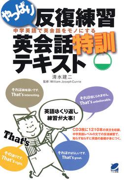 やっぱり反復練習英会話特訓テキスト(CDなしバージョン)-電子書籍