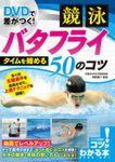 DVDで差がつく!競泳 バタフライ タイムを縮める50のコツ 【DVDなし】