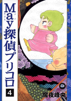 May探偵プリコロ(4)-電子書籍