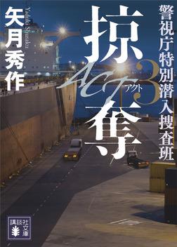 ACT3 掠奪 警視庁特別潜入捜査班-電子書籍
