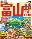 まっぷる 富山 立山・黒部 五箇山・白川郷'21