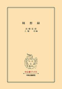 随想録(中公文庫)