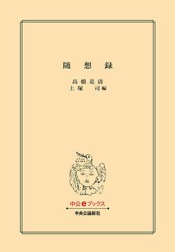 随想録-電子書籍