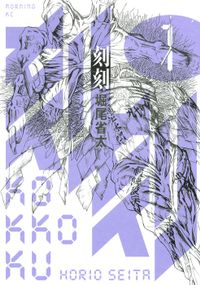 【20%OFF】刻刻【1~8巻セット】