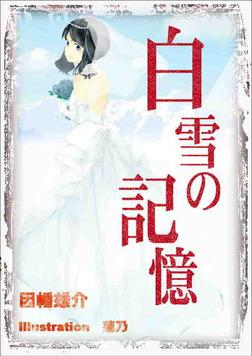 白雪の記憶-電子書籍
