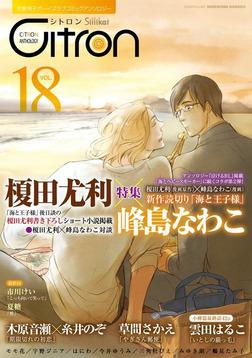 Citron VOL.18 榎田尤利×峰島なわこ特集-電子書籍
