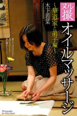 ヌル撮オイルマッサージ ~華道家と弟子編~ 木下若菜 写真集-電子書籍
