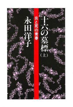 十六の墓標(上)-電子書籍