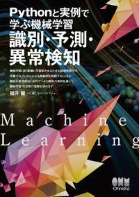 Pythonと実例で学ぶ機械学習 識別・予測・異常検知
