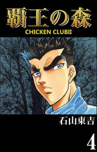 覇王の森 -CHICKEN CLUBII- 4