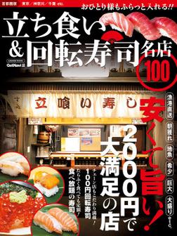 立ち食い&回転寿司 名店100 首都圏版 名店100シリーズ-電子書籍