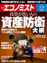週刊エコノミスト (シュウカンエコノミスト) 2016年02月09日号