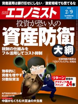 週刊エコノミスト (シュウカンエコノミスト) 2016年02月09日号-電子書籍