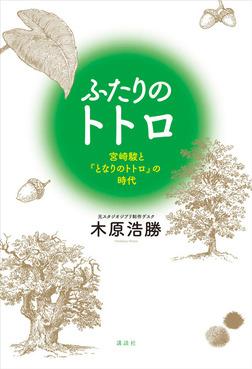 ふたりのトトロ -宮崎駿と『となりのトトロ』の時代--電子書籍