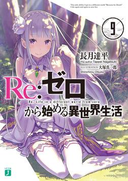 Re:ゼロから始める異世界生活 9-電子書籍
