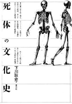 死体の文化史-電子書籍