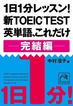 1日1分レッスン!新TOEIC Test 英単語、これだけ 完結編-電子書籍